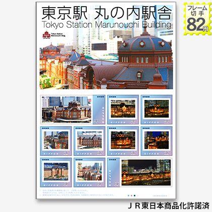 東京駅 丸の内駅舎(82円)