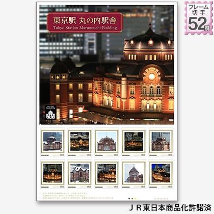 東京駅 丸の内駅舎(52円)