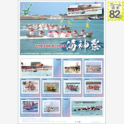 百年続く石垣島の海人伝統行事 海神祭