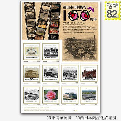 福山市市制施行100周年