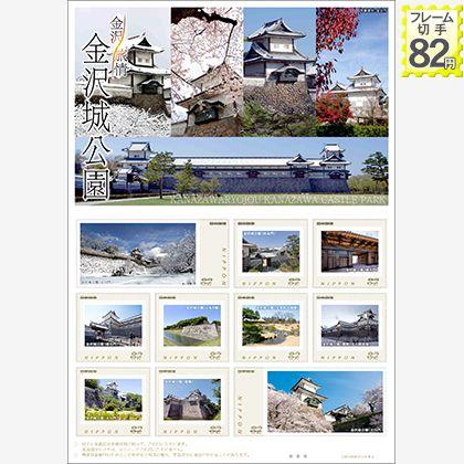 金沢旅情part7(金沢城公園)(新)