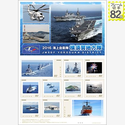 2016 海上自衛隊横須賀地方隊