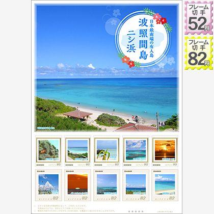 日本最南端の有人島 波照間島 ニシ浜