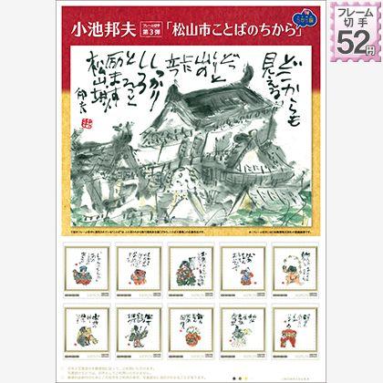小池邦夫 フレーム切手第3弾「松山市ことばのちから」