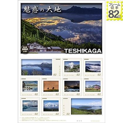魅惑の大地 TESHIKAGA