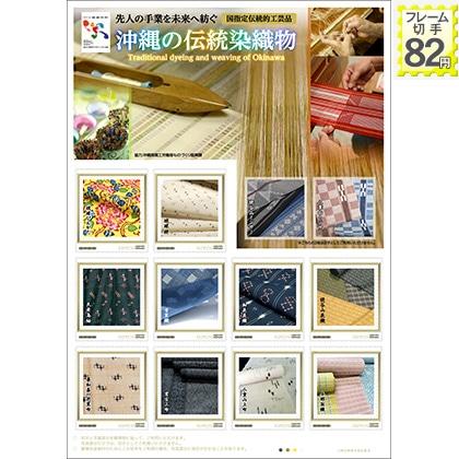 国指定伝統的工芸品 沖縄の伝統染織物