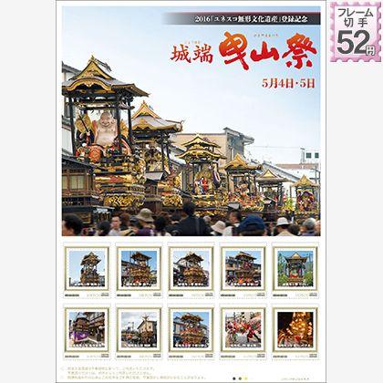 2016「ユネスコ無形文化遺産」登録記念 城端曳山祭