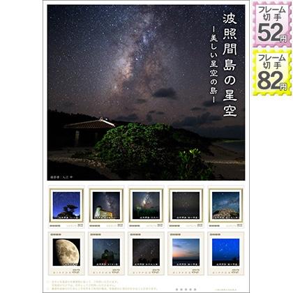 波照間島の星空 −美しい星空の島ー