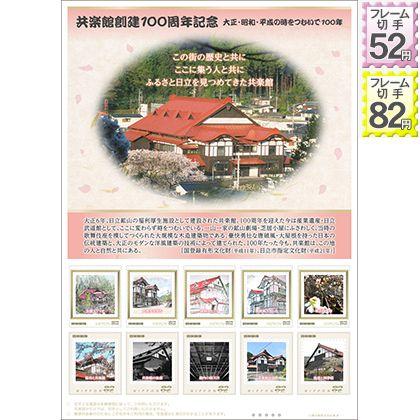 共楽館 創建100周年記念 フレーム切手