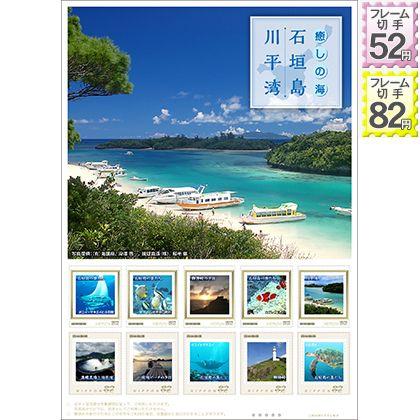 癒しの海 石垣島川平湾