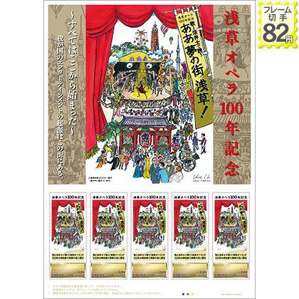 浅草オペラ100年記念