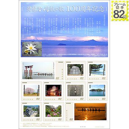 琵琶湖周航の歌100周年記念
