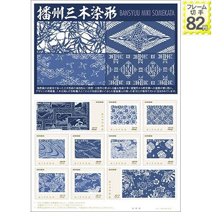 播州三木染形紙