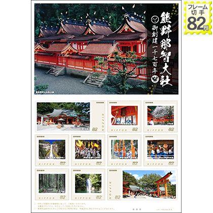 熊野那智大社 御創建一千七百年