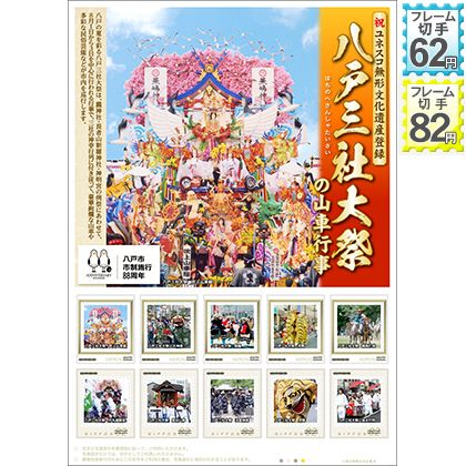 祝ユネスコ無形文化遺産登録 八戸三社大祭の山車行事