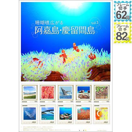 珊瑚礁広がる阿嘉島・慶留間島 Vol.2