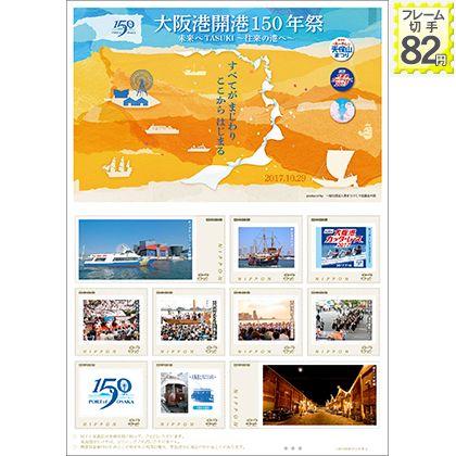 大阪港開港150年祭