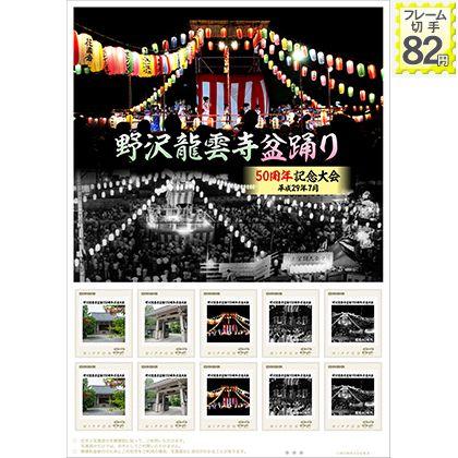 野沢龍雲寺盆踊り50周年記念大会