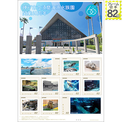 神戸市立須磨海浜水族園 開業60周年