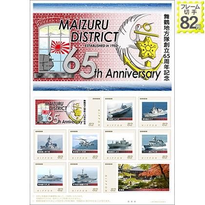 舞鶴地方隊創立65周年記念