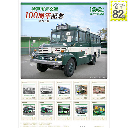 神戸市営交通100周年記念 市バス編