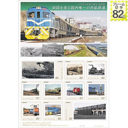釧路を走る国内唯一の炭鉱鉄道