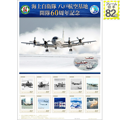 海上自衛隊 八戸航空基地 開隊60周年記念