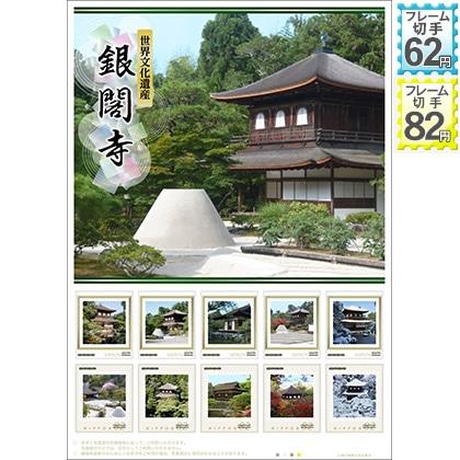 世界文化遺産 銀閣寺