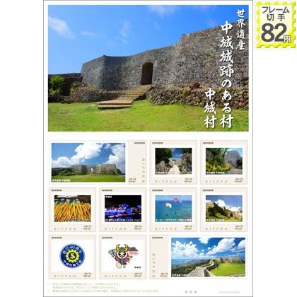 世界遺産 中城城跡のある村 中城村