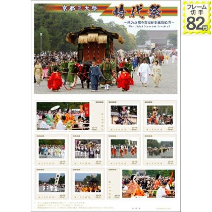 京都三大祭 時代祭