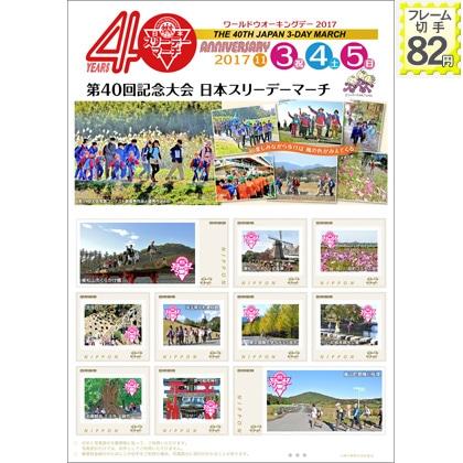 第40回記念大会 日本スリーデーマーチ