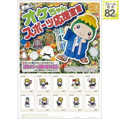 桶川市マスコットキャラクター「オケちゃんスポーツ応援宣言」