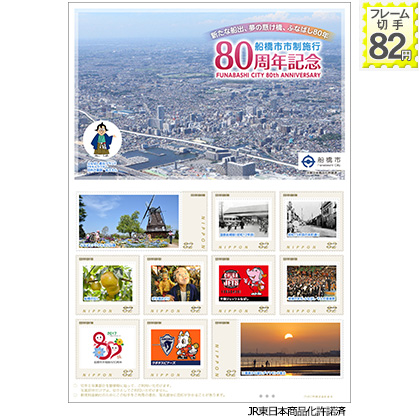 船橋市市制施行80周年記念