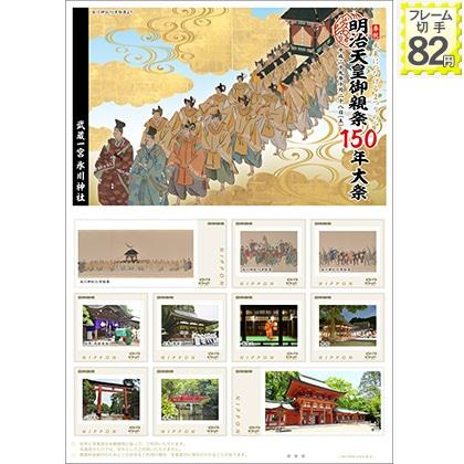 氷川神社「明治天皇御親祭150年大祭」