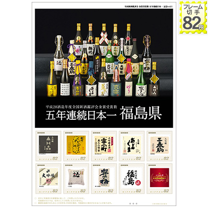 全国新酒鑑評会五年連続金賞受賞数日本一記念vol.1