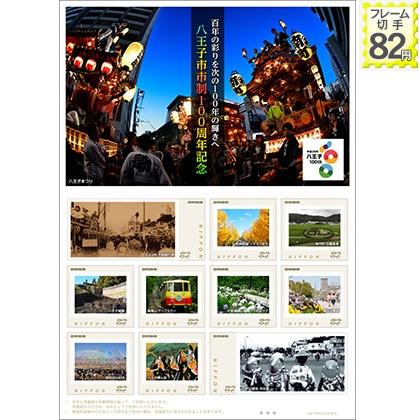 八王子市市制100周年記念