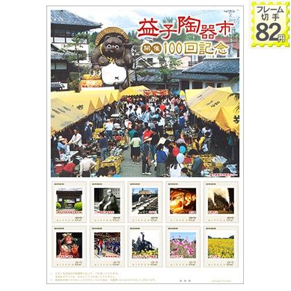 益子陶器市開催100回記念
