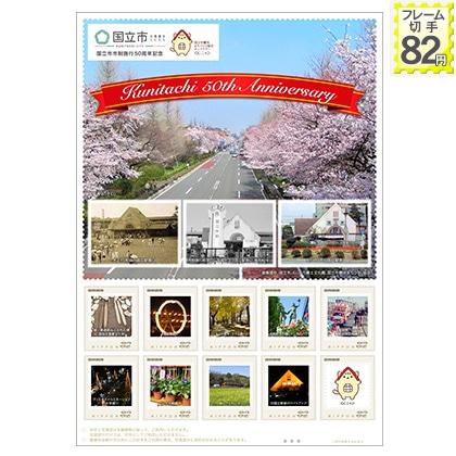 国立市市制施行50周年記念〜Kunitachi 50th Anniversary〜
