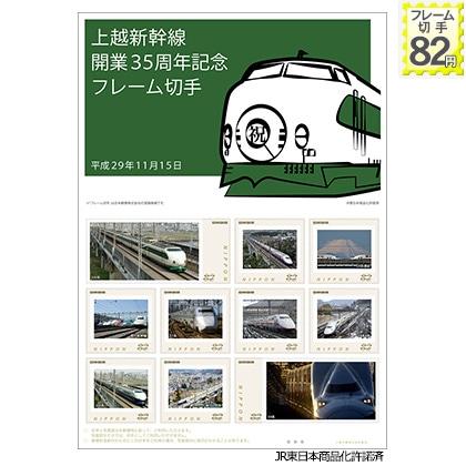 上越新幹線開業35周年