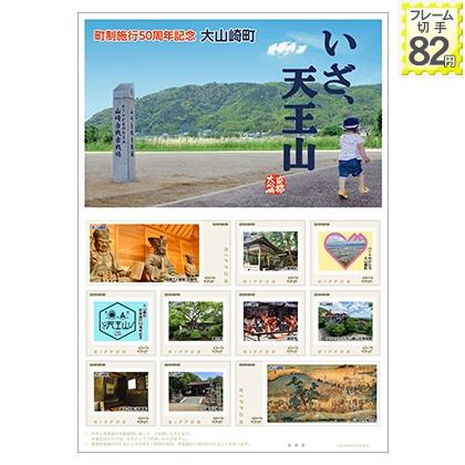 町制施行50周年記念 大山崎町