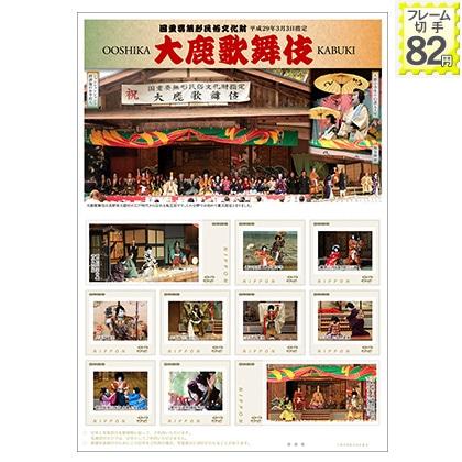 国重要無形民俗文化財指定記念  大鹿歌舞伎