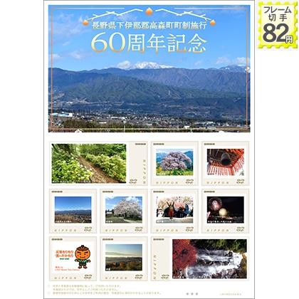 長野県下伊那郡高森町 町制施行60周年記念