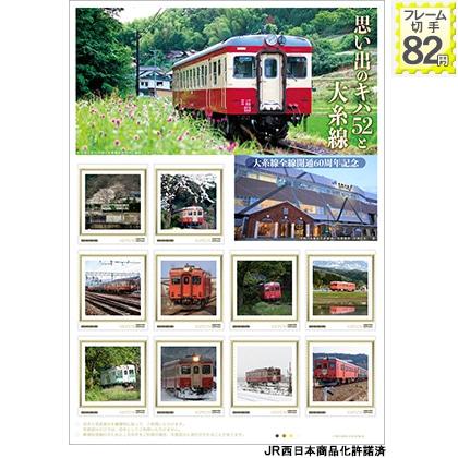 思い出のキハ52と大糸線(大糸線全線開通60周年記念)