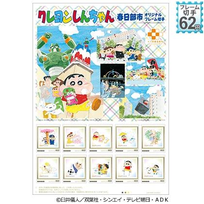 クレヨンしんちゃん春日部市オリジナル フレーム切手