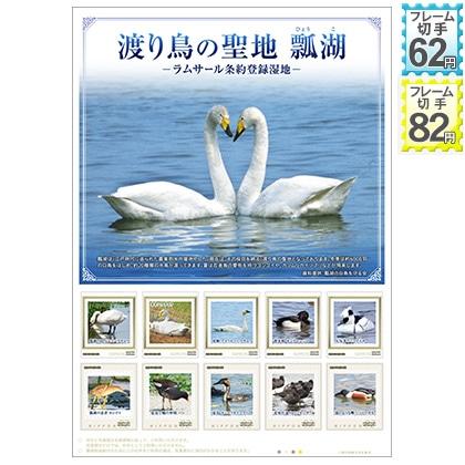 渡り鳥の聖地 瓢湖