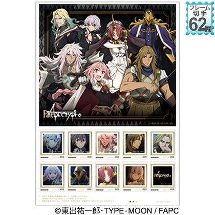 オリジナル フレーム切手セット「Fate/Apocrypha<黒の陣営>」