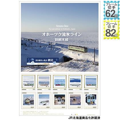 オホーツク流氷ライン 釧網本線