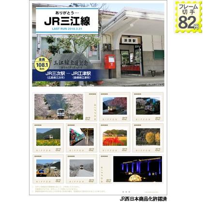 ありがとう・・・ JR三江線