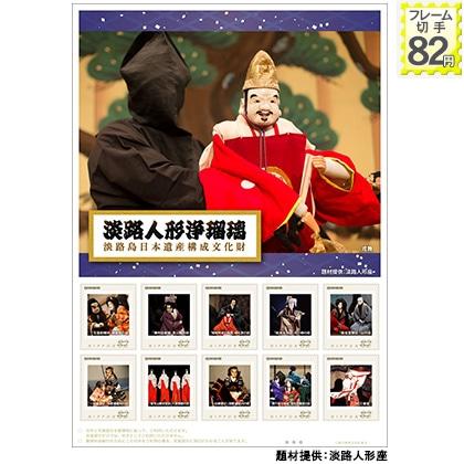 淡路人形浄瑠璃 淡路島日本遺産構成文化財