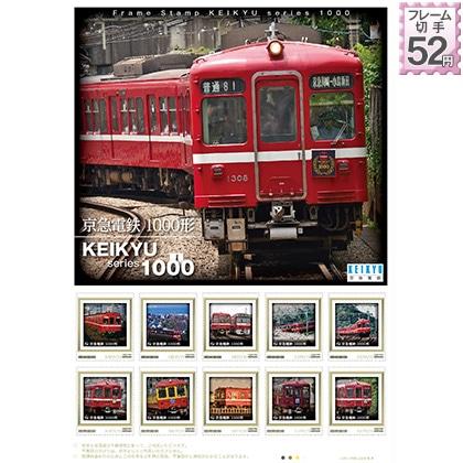 京急電鉄 1000形